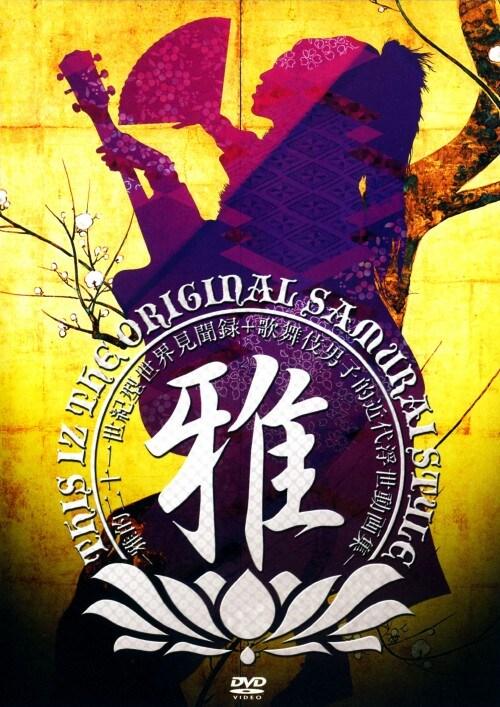 【中古】THIS IZ THE ORIGINAL SAMURAI STYLE -雅… 【DVD】/雅−miyavi−