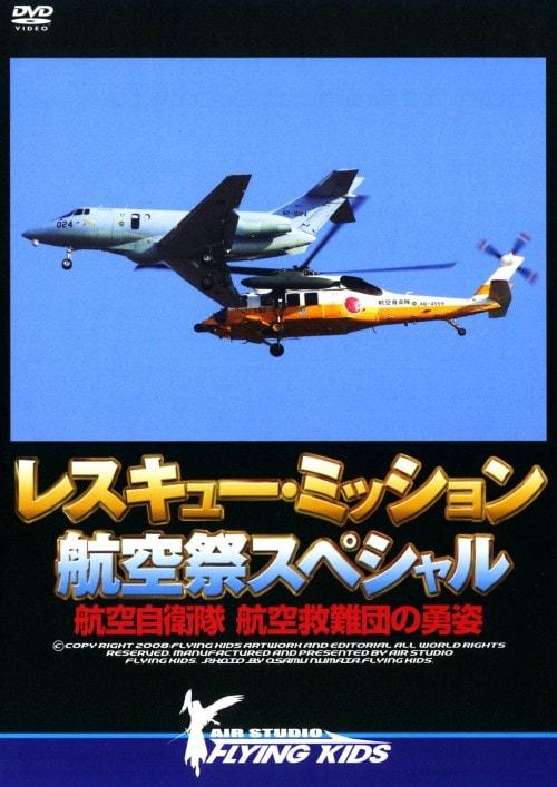 【中古】レスキュー・ミッション 航空祭スペシャル 航空自衛隊 【DVD】