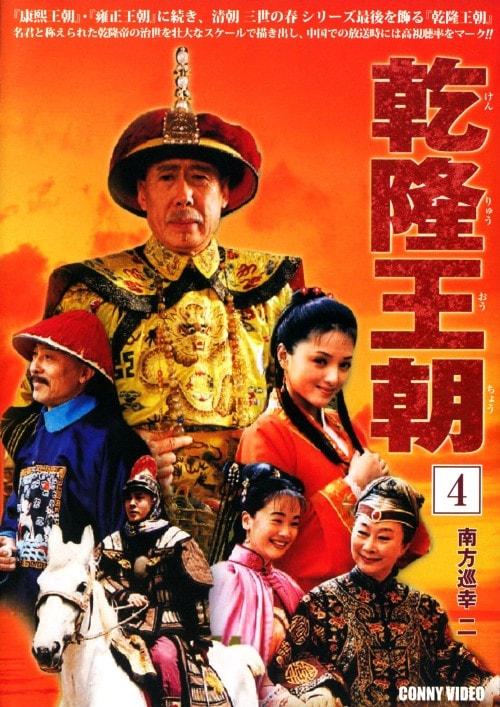 【中古】4.乾隆王朝 【DVD】/ジアオ・ホアン
