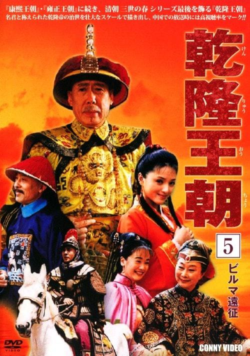 【中古】5.乾隆王朝 【DVD】/ジアオ・ホアン