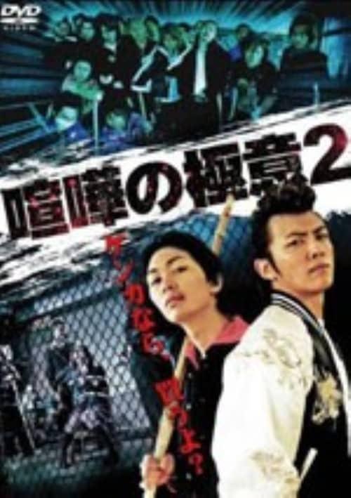 【中古】2.喧嘩の極意 【DVD】/小笠原大晃