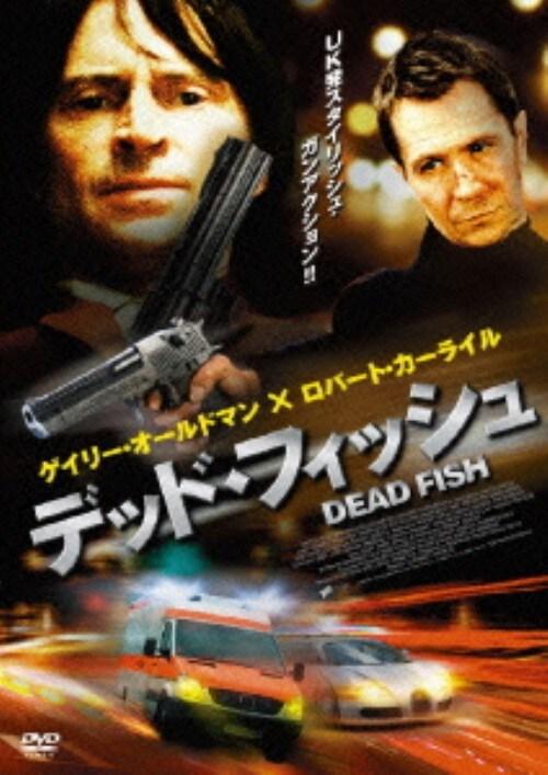 【中古】デッド・フィッシュ 【DVD】/ゲイリー・オールドマン
