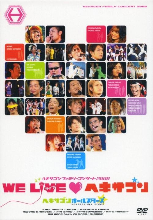 【中古】ヘキサゴンファミリーコンサート2008 WE LIVE・ヘキサゴン DX版 【DVD】/ヘキサゴンオールスターズ