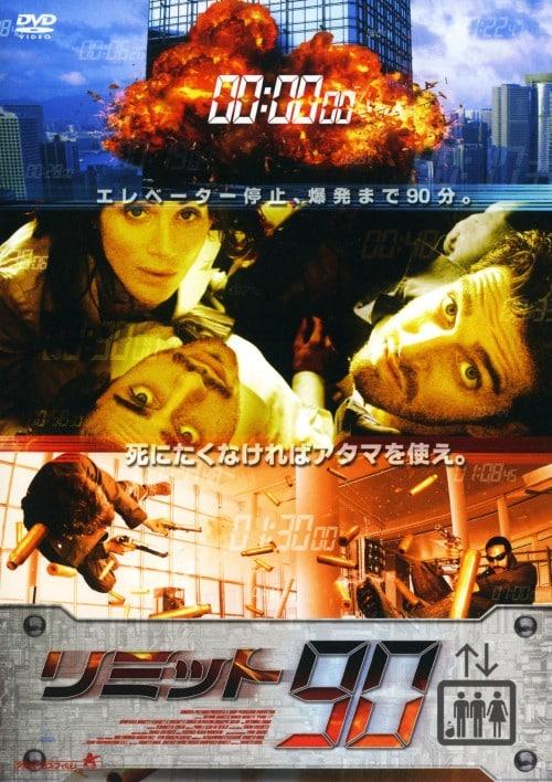 【中古】リミット90 【DVD】/ジャンパオロ・モレッリ