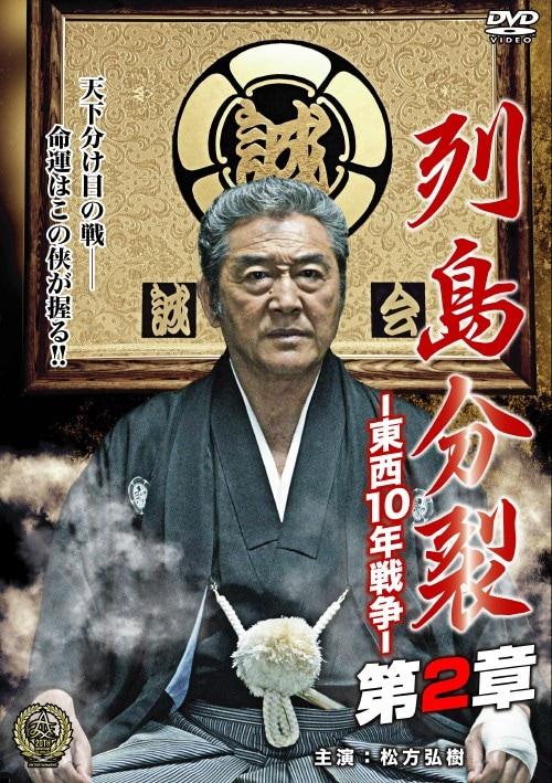 【中古】2.列島分裂 -東西10年戦争- (完) 【DVD】/松方弘樹
