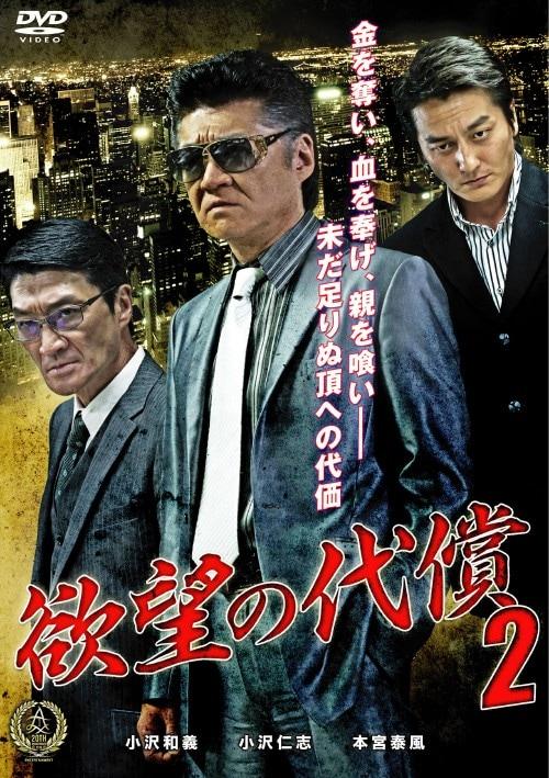 【中古】2.欲望の代償 (完) 【DVD】/小沢仁志