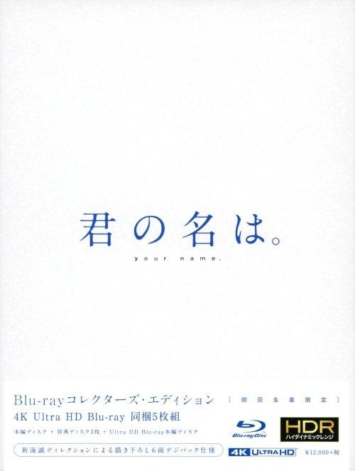 【中古】君の名は。コレクターズ・ED 4K Ultra HD… 【ブルーレイ】/神木隆之介