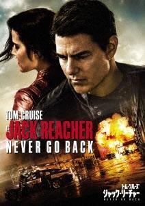 【中古】廉価】ジャック・リーチャー NEVER GO BACK 【DVD】/トム・クルーズ