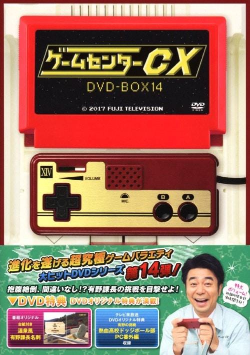 【中古】14.ゲームセンターCX BOX 【DVD】/有野晋哉