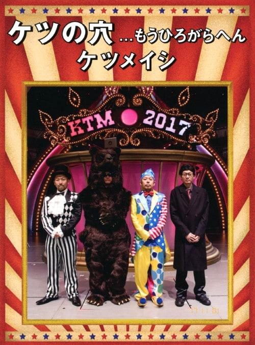 【新品】ケツメイシ/ケツの穴…もうひろがらへん 【DVD】/ケツメイシ