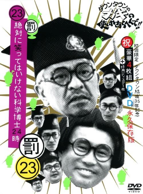 【中古】初限)23.ダウンタウンのガキの…結成35年記念… 【DVD】/ダウンタウン