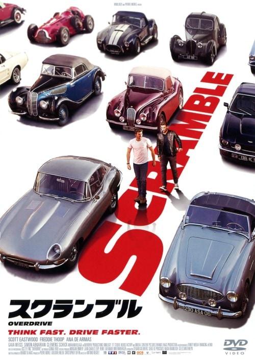 【中古】スクランブル 【DVD】/スコット・イーストウッド