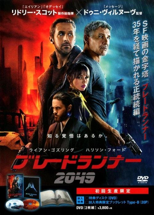 【中古】ブレードランナー 2049 【DVD】/ライアン・ゴズリング