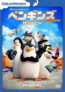 【新品】廉価】ペンギンズ FROM マダガスカル ザ・ムービー 【DVD】/トム・マクグラス