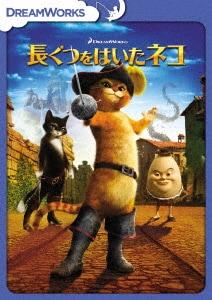 【新品】廉価】長ぐつをはいたネコ 【DVD】/アントニオ・バンデラス