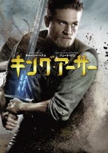 【新品】廉価】キング・アーサー (2017) 【DVD】/チャーリー・ハナム