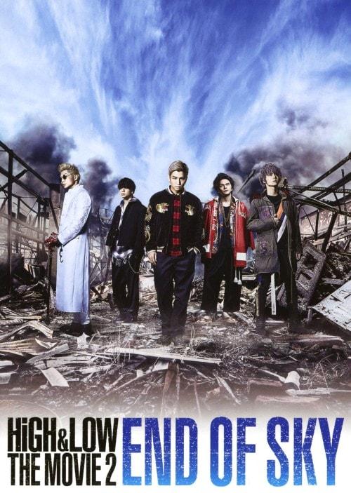 【中古】HiGH&LOW THE MOVIE2/END OF SKY 【ブルーレイ】/岩田剛典