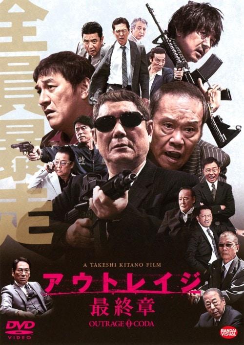 【中古】アウトレイジ 最終章 【DVD】/ビートたけし