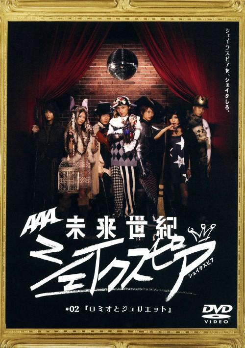 【中古】2.未来世紀シェイクスピア ロミオとジュリエット 【DVD】/AAA