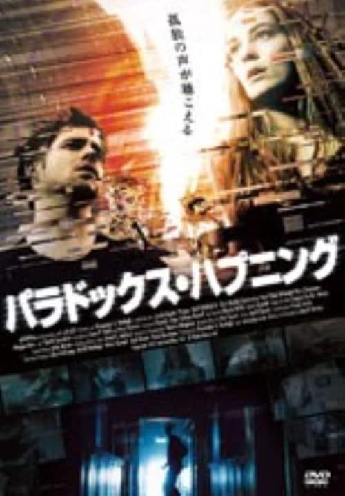【中古】パラドックス・ハプニング 【DVD】/クリストファー・ライデル