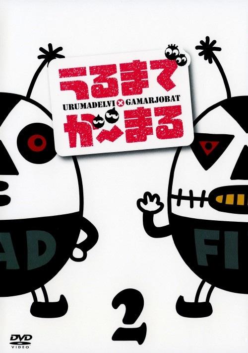 【中古】2.うるまでが〜まる 【DVD】/が〜まるちょば