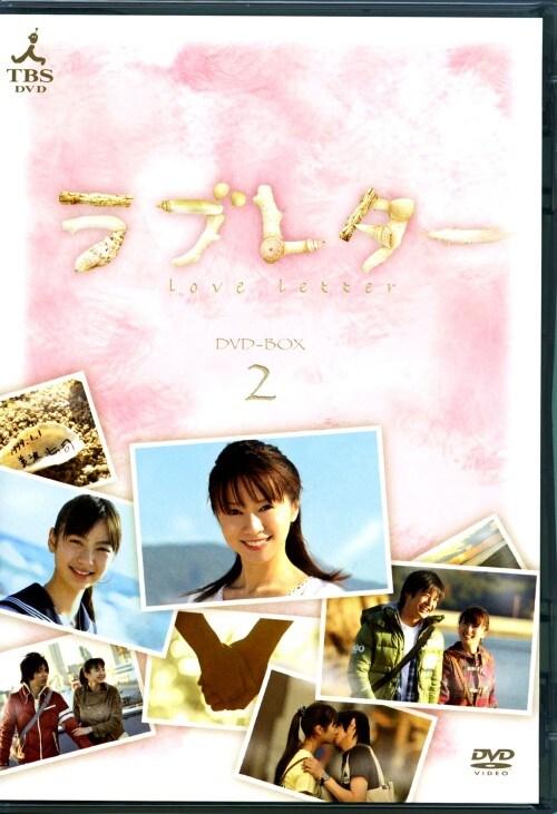 【中古】2.ラブレター (2008) BOX 【DVD】/鈴木亜美