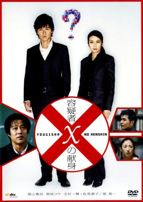 【中古】容疑者Xの献身 スタンダード・ED 【DVD】/福山雅治