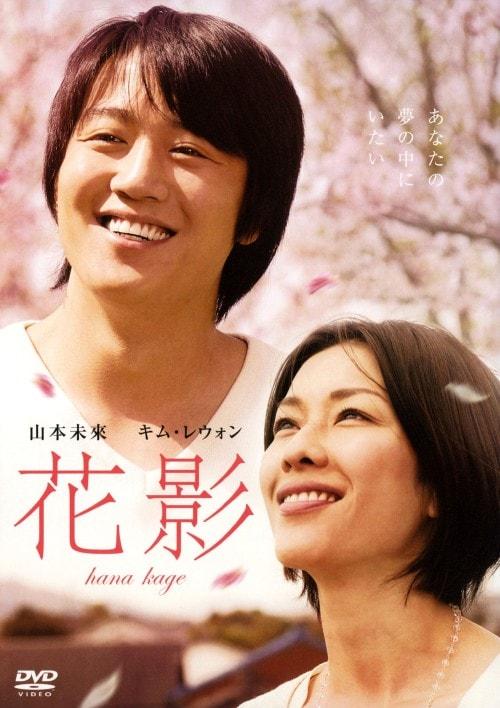 【中古】花影 【DVD】/山本未來