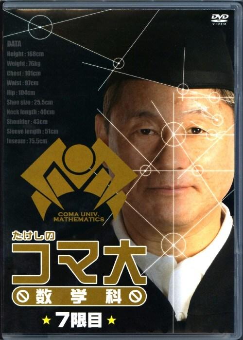 【中古】たけしのコマ大数学科 4th BOX 【DVD】/ビートたけし