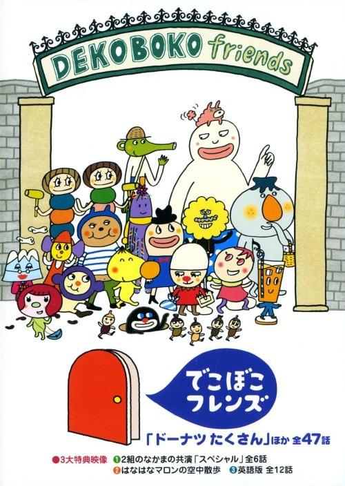 【中古】でこぼこフレンズ ドーナツたくさん 【DVD】