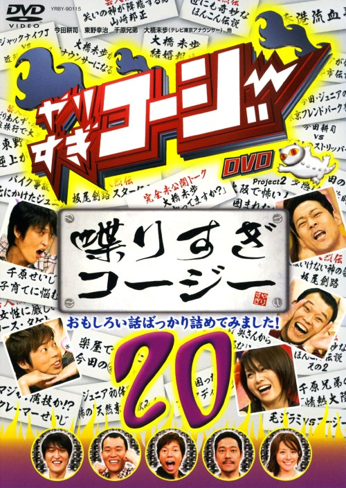【中古】20.やりすぎコージー 喋りすぎコージー 【DVD】/今田耕司