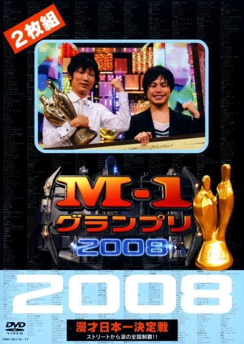 【中古】M−1グランプリ2008 【DVD】/NON STYLE