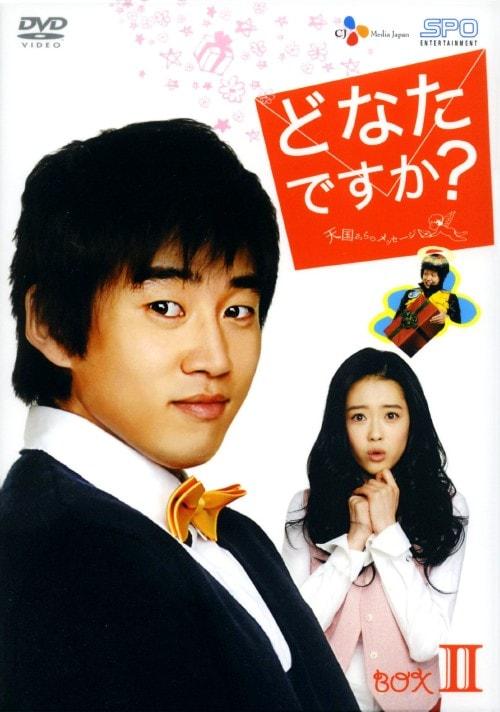 【中古】2.どなたですか? 天国からのメッセージ BOX 【DVD】/ユン・ゲサン