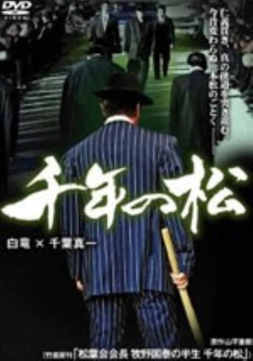 【中古】千年の松 【DVD】/白竜