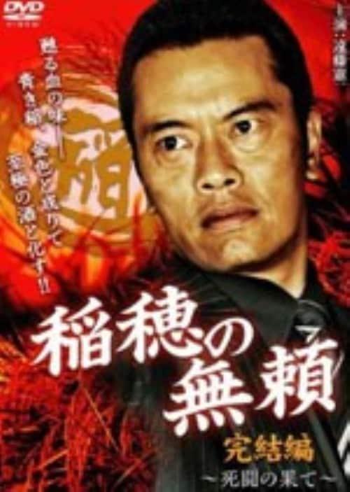 【中古】稲穂の無頼 死闘の果て (完) 【DVD】/遠藤憲一