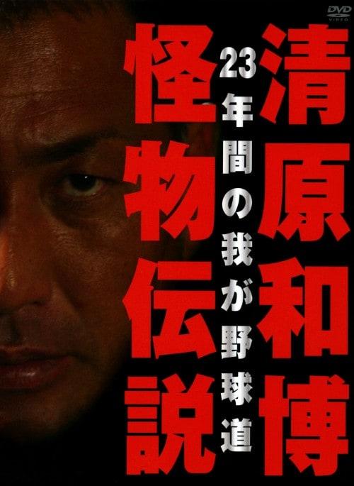 【中古】初限)清原和博・怪物伝説 BOX 【DVD】/清原和博