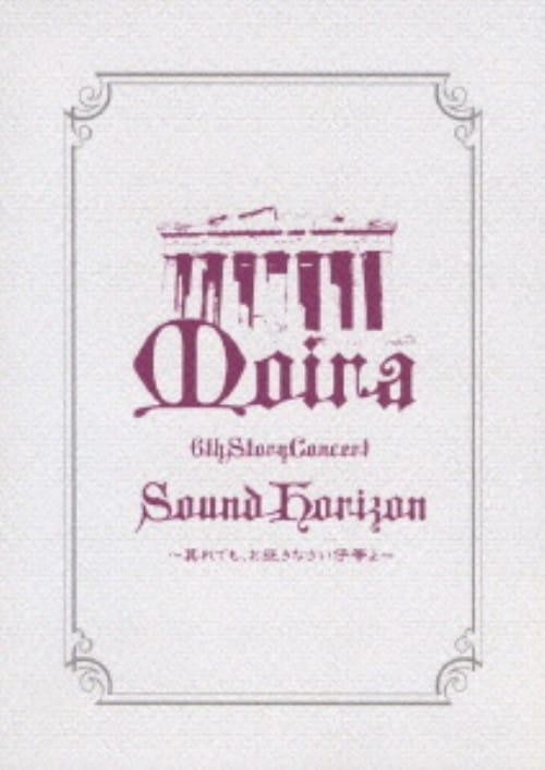 【中古】Sound Horizon 6th Story Concert Moira… 【DVD】/Sound Horizon
