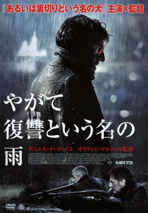 【中古】やがて復讐という名の雨 【DVD】/ダニエル・オートゥイユ