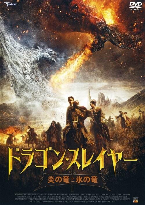 【中古】ドラゴン・スレイヤー 炎の竜と氷の竜 【DVD】/エイミー・アッカー