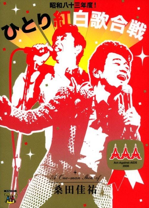 【中古】桑田佳祐/昭和83年度!ひとり紅白歌合戦 【DVD】/桑田佳祐
