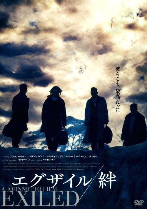 【中古】エグザイル/絆 スタンダード・ED 【DVD】/アンソニー・ウォン