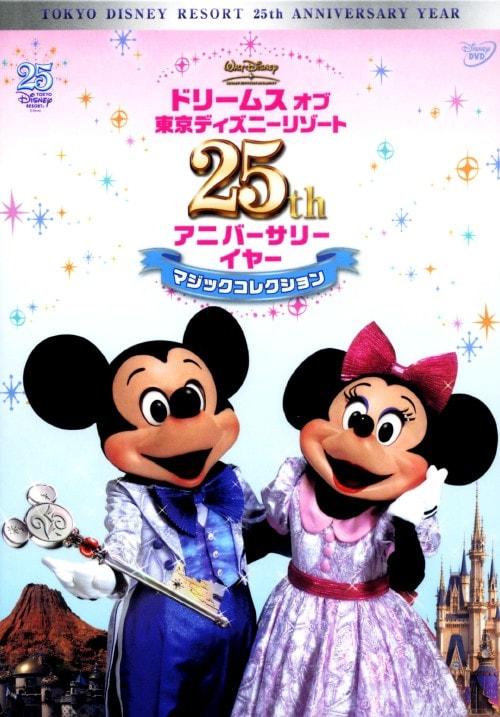 【中古】ドリームスオブ 東京ディズニ25… マジックコレクション BOX 【DVD】/石井竜也