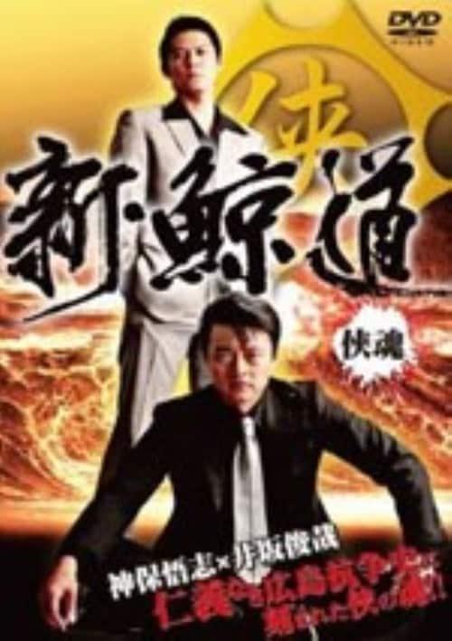 【中古】新・鯨道 侠魂 【DVD】/神保悟志