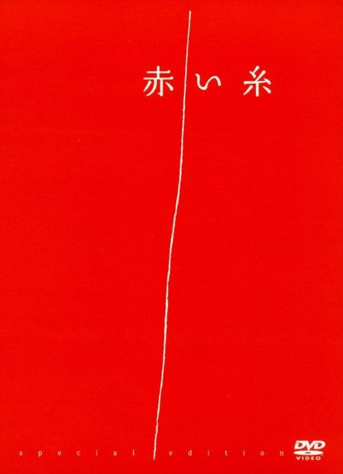 【中古】赤い糸 SP・ED (劇場版) 【DVD】/南沢奈央