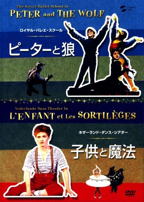 【中古】ピーターと狼/子供と魔法 【DVD】/アンソニー・ダウエル