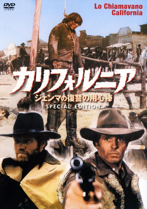 【中古】カリフォルニア ジェンマの復讐の用心棒 SP・ED 【DVD】/ジュリアーノ・ジェンマ