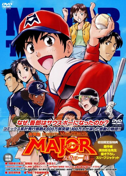 【中古】MAJOR メジャー 友情の一球 劇場版 【DVD】/くまいもとこ