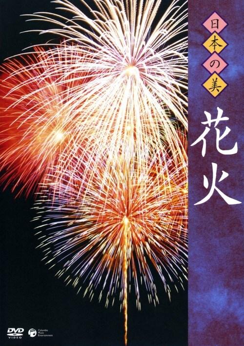 【中古】日本の美 花火 (1997) 【DVD】