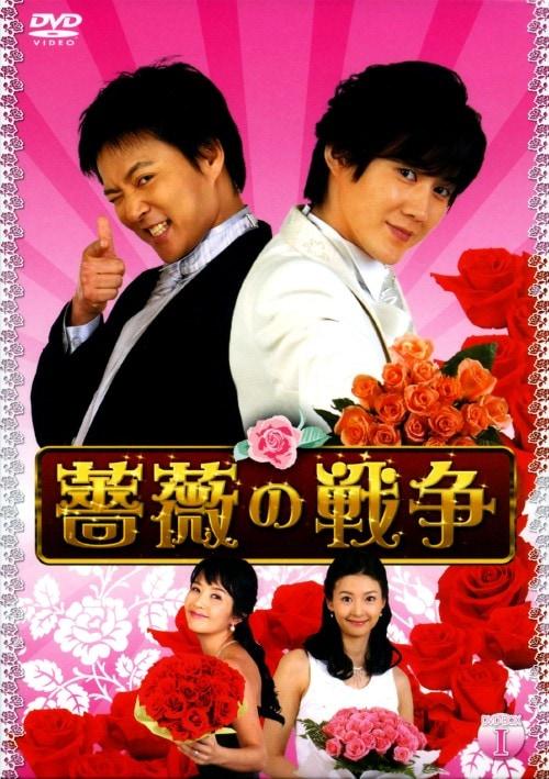【中古】1.薔薇の戦争 BOX 【DVD】/チェ・スジョン
