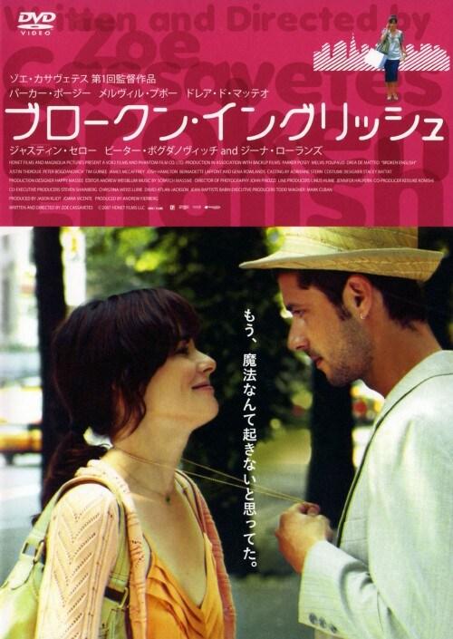 【中古】ブロークン・イングリッシュ 【DVD】/パーカー・ポージー